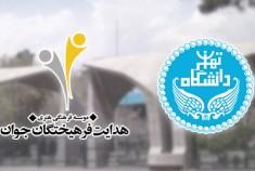 انعقاد تفاهم نامه همکاری با مرکز روان شناسی و علوم تربیتی دانشگاه تهران